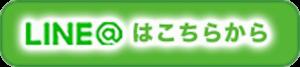 cta bannar 2 300x67 - 保険診療について重要なお知らせ