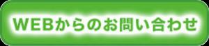 cta bannar 300x67 - 保険診療について重要なお知らせ