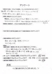 kyakukoepage3 209x300 - お客様の声