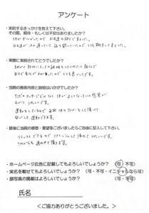 kyakukoepage4 209x300 - お客様の声
