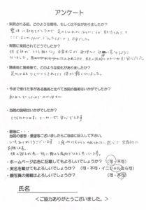 kyakukoepage5 209x300 - お客様の声