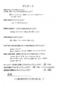 kyakukoepage7 209x300 - お客様の声