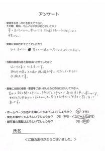 kyakukoepage8 209x300 - お客様の声