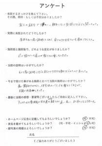 kyakukoepage9 209x300 - お客様の声