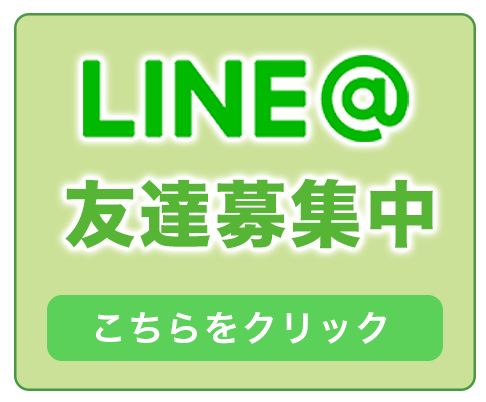 linelogo1 1 - 当院について