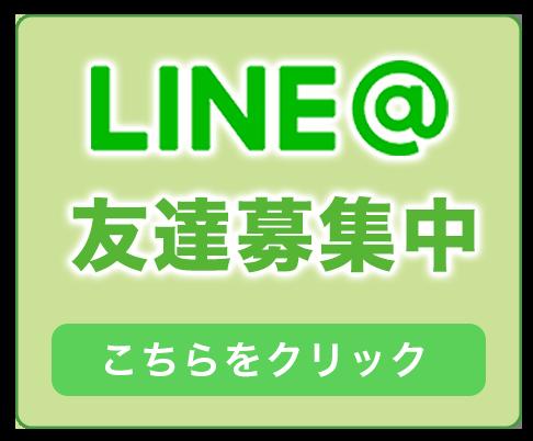 linelogo1 - 緊急事態宣言発令後の当院の対応について