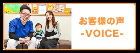 okyakusamanokoebanner - 緊急事態宣言発令後の当院の対応について