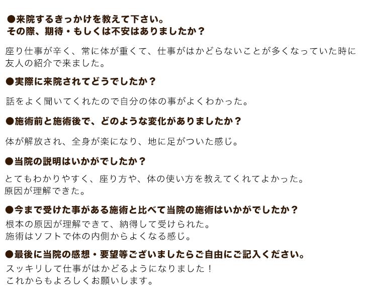 questionare5 - TOP