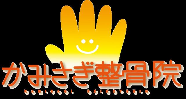 かみさぎ整骨院ロゴ