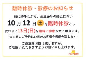 img003 300x211 - 10月12日(土) 臨時休診のお知らせ