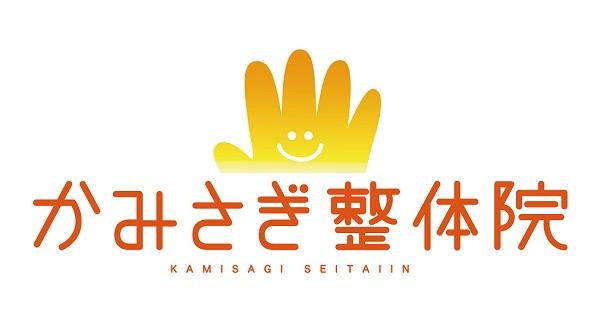 かみさぎ整体院ロゴ
