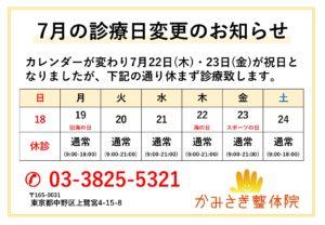 IMG 202107211720560 300x208 - 7月営業日変更について