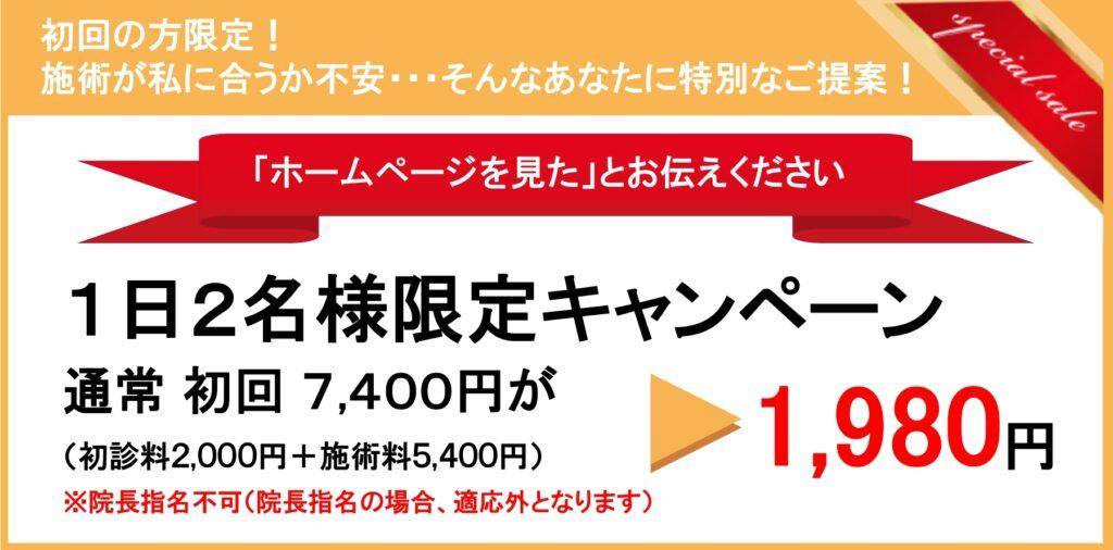 1980円バナー 1024x506 - メニュー